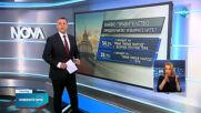 Новините на NOVA (14.04.2021 - късна емисия)