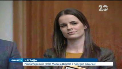 Репортерът на Нова Марина Цекова с поредно отличие