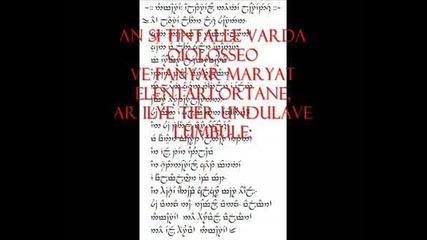 Поемата Namarie - Прочетена И Изпята