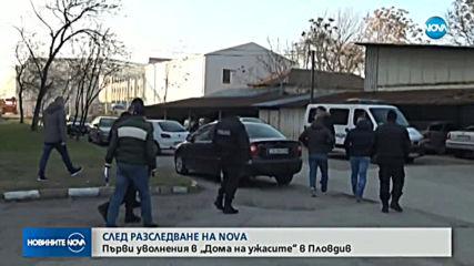 """СЛЕД РАЗСЛЕДВАНЕ НА NOVA: Първи уволнения в """"Дома на ужасите"""" в Пловдив"""