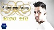 Mono Ego - Dimitris Desis 2013