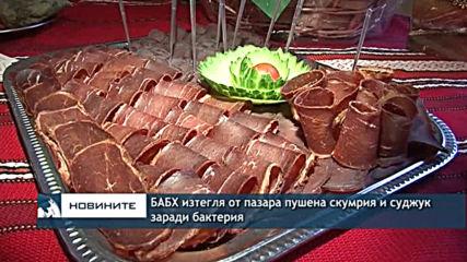 Емисия новини - 08.00ч. 21.11.2019