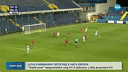 ЦСКА се класира за втория квалификационен кръг на турнира
