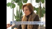 Предложението на Янукович към опозицията в Украйна е опит тя да се подкупи
