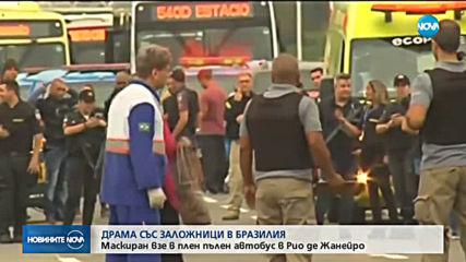 Заложническа драма в Рио: Мъж отвлече 18 души в автобус