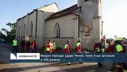 Мощно торнадо удари Чехия, поне 4-ма загинали и 300 ранени