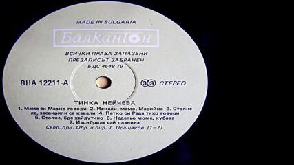 Тинка Нейчева /първа част/