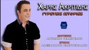 Xaris Akritidis - Gireueis Istories (new Single)2014