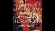 Manowar - Brothers Of Metal (превод)
