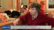 Как Стоянка Мутафова отпразнува 96-ия си рожден ден