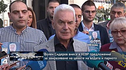 Волен Сидеров внесе в КЕВР предложение за замразяване на цените на водата и парното в София