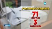 Мащабна агитация за референдума за електронното гласуване