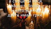 sekirata Tursia v mraka svetlina