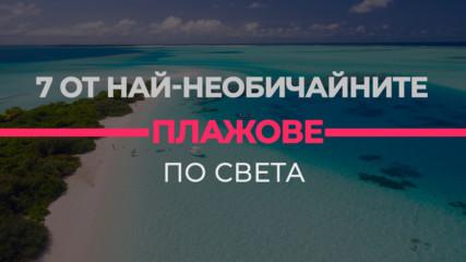 7те най-необичайни плажа в света