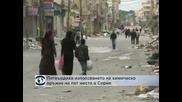 Потвърдиха използването на химическо оръжие на пет места в Сирия