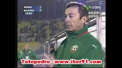 19.11.2008 Сърбия - България 6 - 1 Георгиев Гол