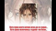 * Превод * Балада * 2011 Giannis Ploutarxos (искам те!)