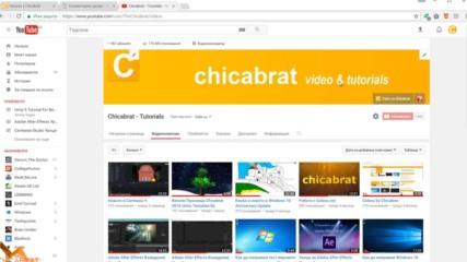 Chicabrat - 4 години + инфо