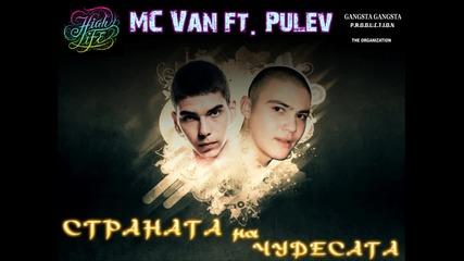 Mc Van ft. Pulev - Страната на чудесата