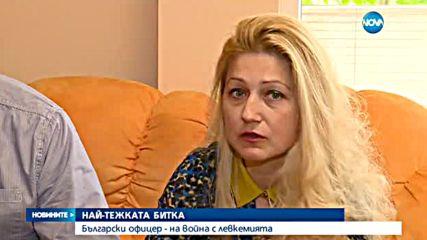 НАЙ-ТЕЖКАТА БИТКА: Български офицер - на война с левкемията