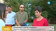 Кой и защо планира да застрои детска площадка в София?