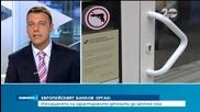 Европейски банков орган - Да се изплатят гарантираните депозити в КТБ - Новините на Нова