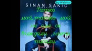 Sinan Sakic - Oce Moj - Татко мой