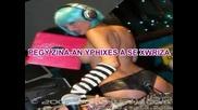 Pegy Zina - An Yphixes A Se Xwirza