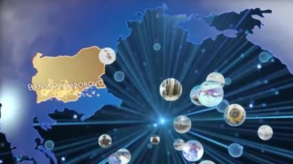 Това е тя/красива България