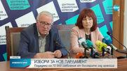 ЦИК: Договорът за доставка на машините за вота не е подписан