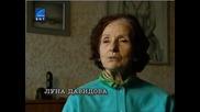 В Памет На Коста Цонев - Кой е този Коста Цонев? (2009)