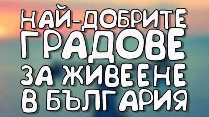 Най-добрите градове за живеене в България