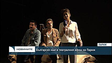 Българско име в театралния афиш на Париж