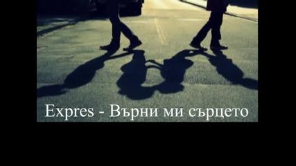Expres - Върни ми сърцето New (2013)