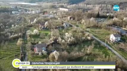 Граждани се завръщат да живеят в селата