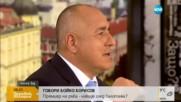 Борисов: Грешката за този резултат е моя, а не на Цачева