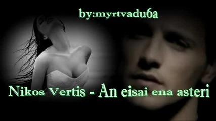 Nikos Vertis-ако си една звезда