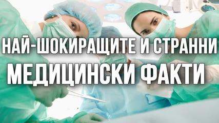 Най-шокиращите и странни медицински факти