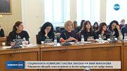 Социалната комисия гласува закона на Мая Манолова