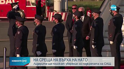 СРЕЩА НА ВЪРХА НА НАТО: Лидерите ще поискат уверения за подкрепата на САЩ
