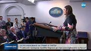 Белият дом влезе в обяснителен режим заради изказвания на Тръмп