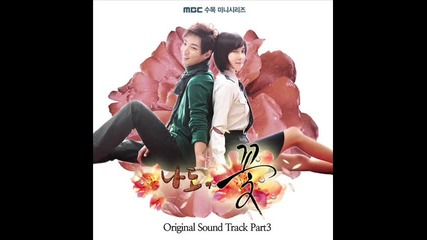 Taru - I Hope You Can Be( Me Too, Flower Ost )