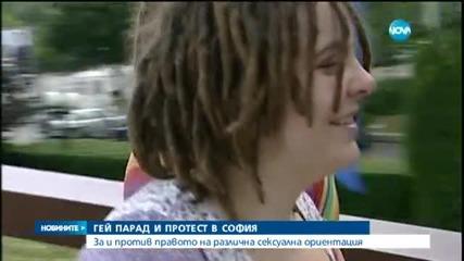 Гей парад и антигей шествие днес в София