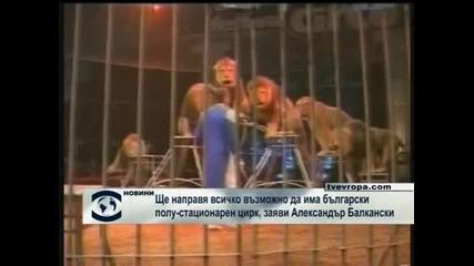 Александър Балкански ще работи за създаване на български цирк