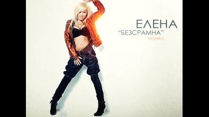 * New* Елена - Безсрамна +текст + Линк за сваляне