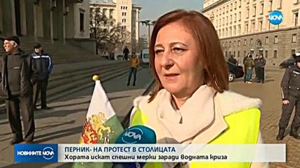 Жители на Перник протестират в София