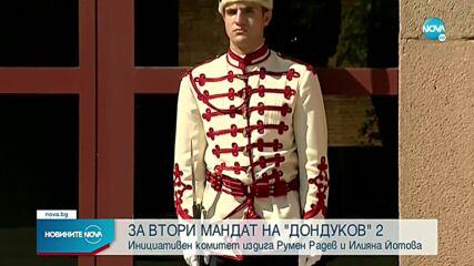Издигат кандидатурата на Радев и Йотова за президентските избори
