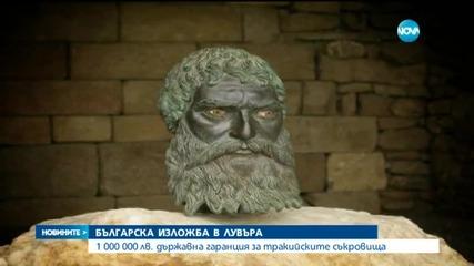 """1 млн. лв. гаранция за съкровищата ни в """"Лувъра"""""""
