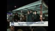 Защитници на свободното слово арестувани в Москва