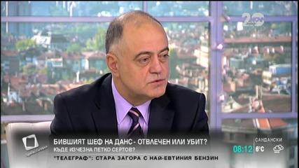 Ген. Атанасов: Изчезването на Петко Сертов е битов инцидент